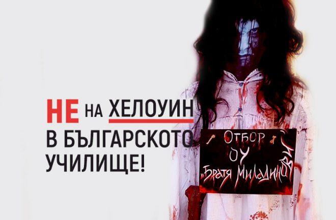 Хелоуин_петиция3-660x433