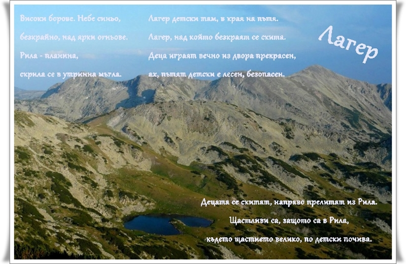 Alextrek-Rila-Ribni-ezera-750