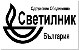 Светилник лого