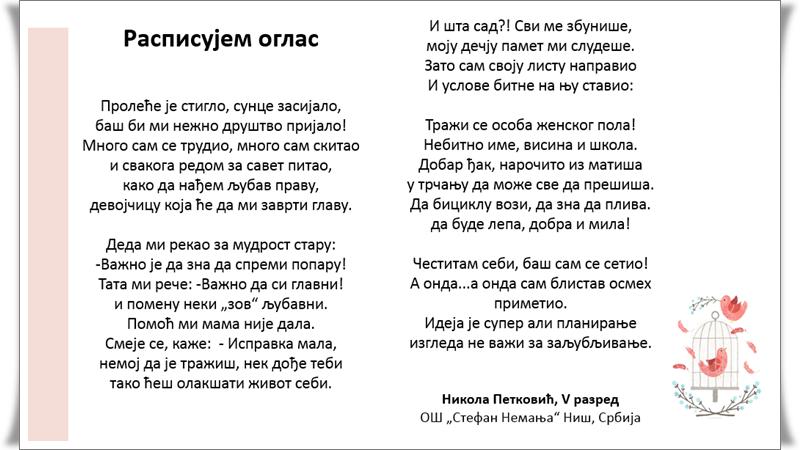 01 Никола