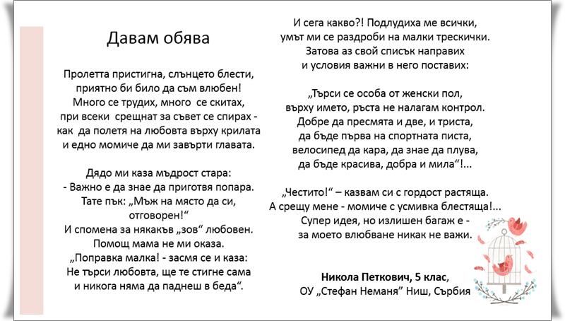 02 Никола