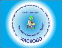Лого комп.школа ВАЛЕ