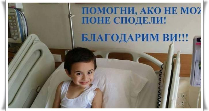 bolno-ot-rak-dete-se-nujdae-ot-pomosht-413217
