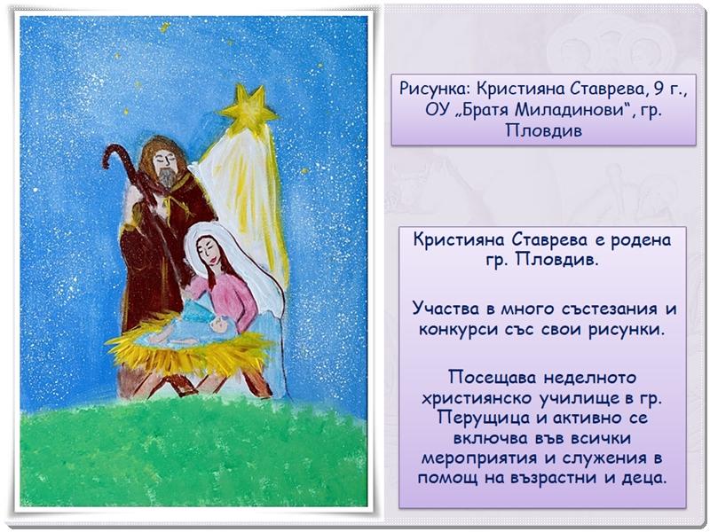Кристияна, рисунка