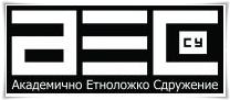 лого Академично етноложко сдружение