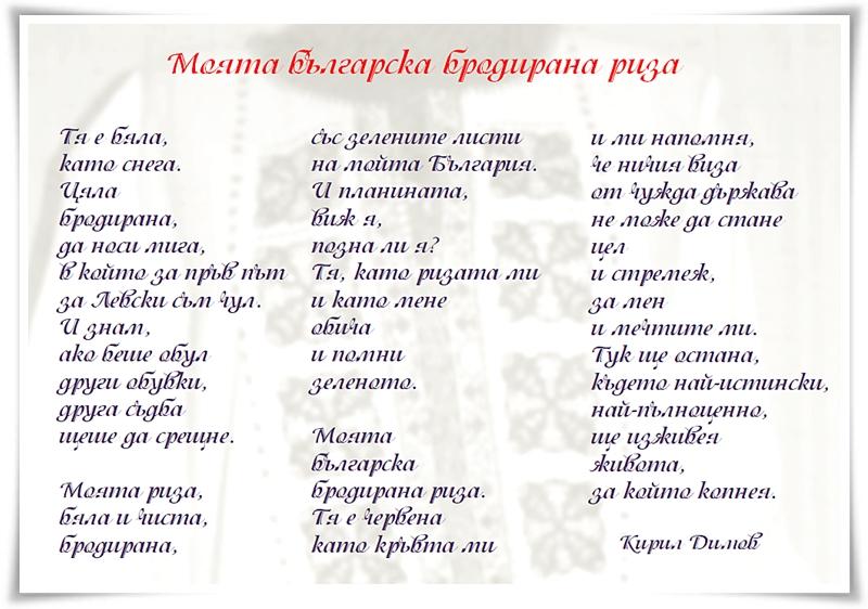 Кирил Димов - стих
