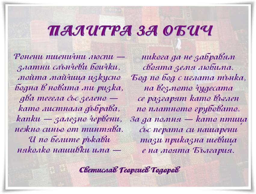 Светислав