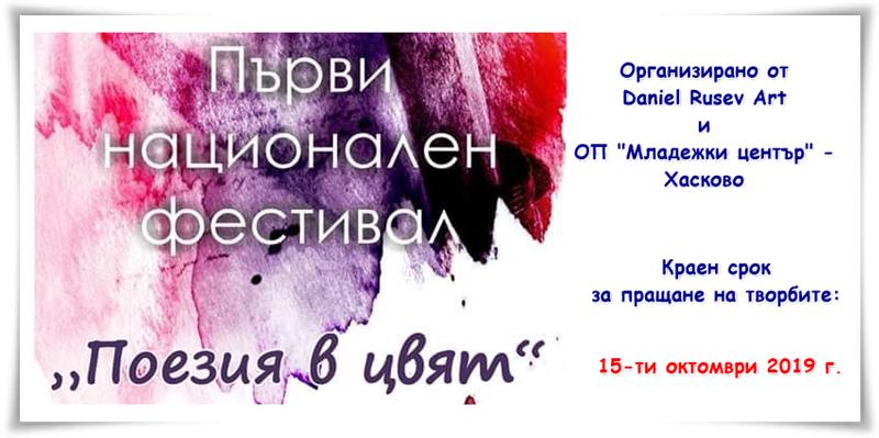 уеб банер конкурс