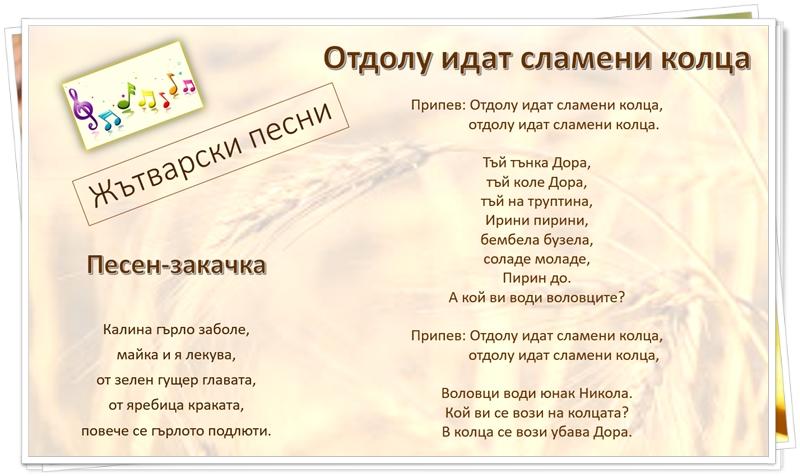 Жетварски