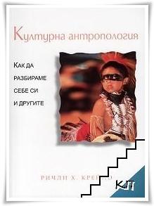 Крейпо, книга