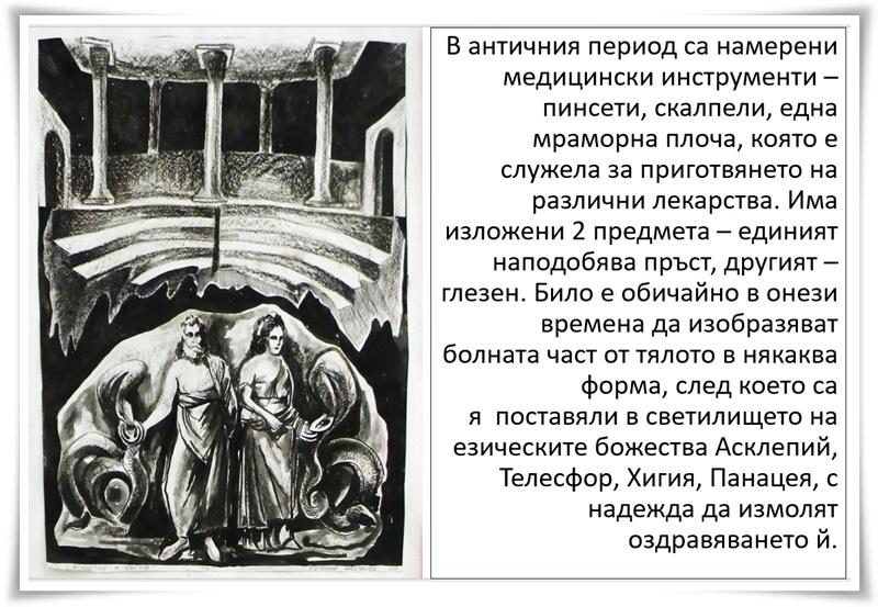 Хигия и Телесфор
