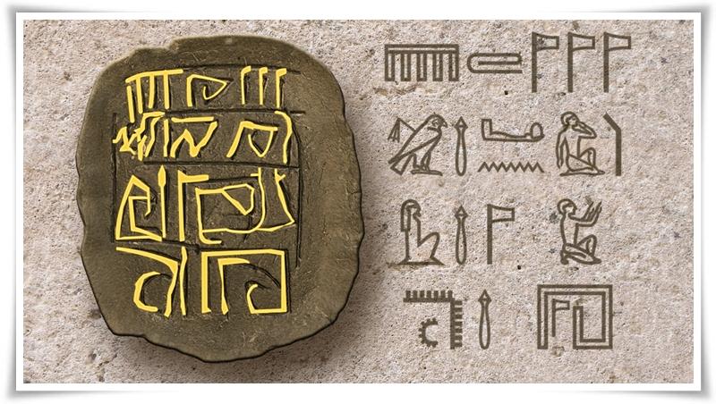 Оброчната Плочица от с. Градешница 5 хилядолетия пр.хр.