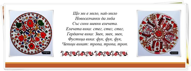 народна песен 2