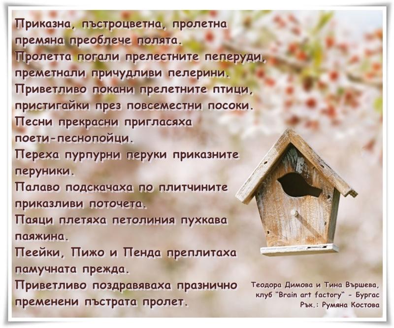пролет-1