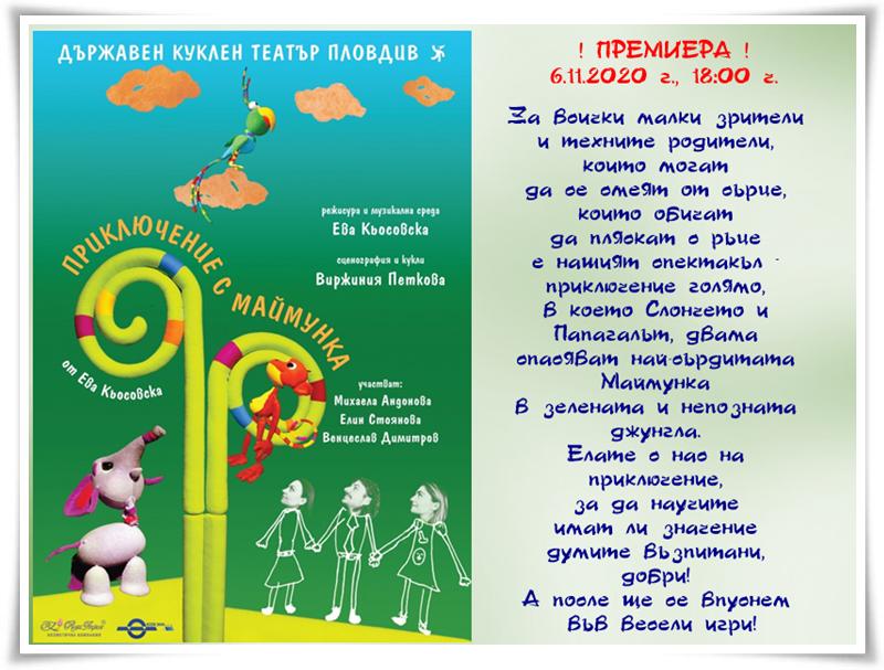 Премиера ДКТ Пловдив