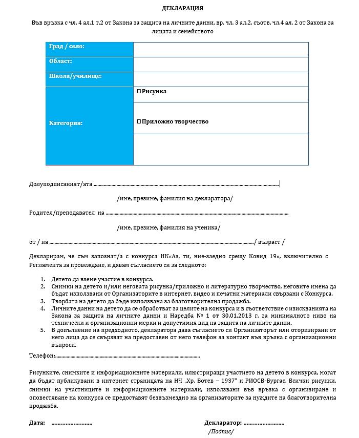 Декларация за участие