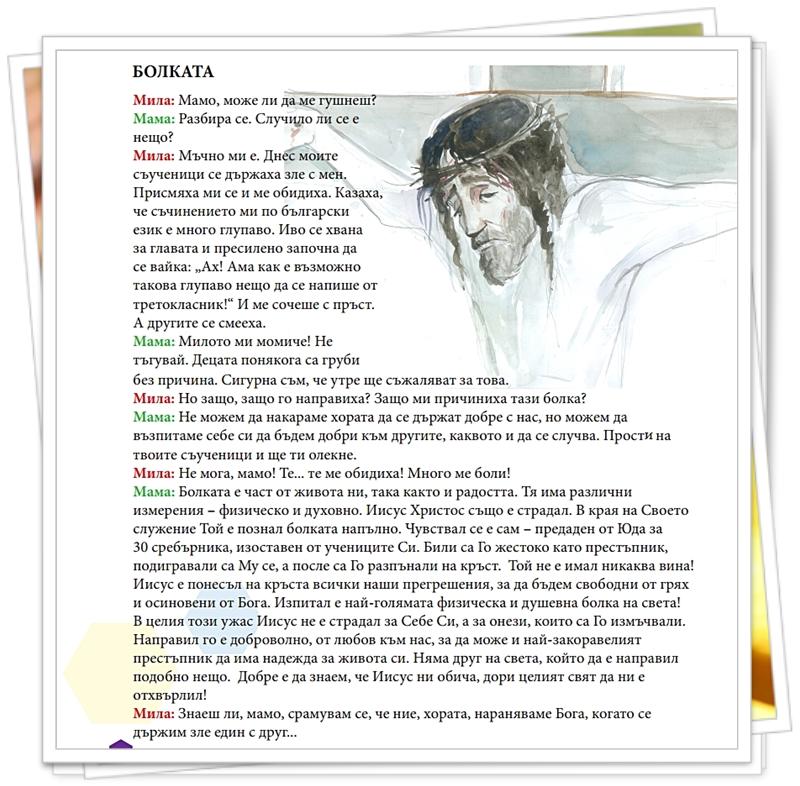 Възкресение учебник