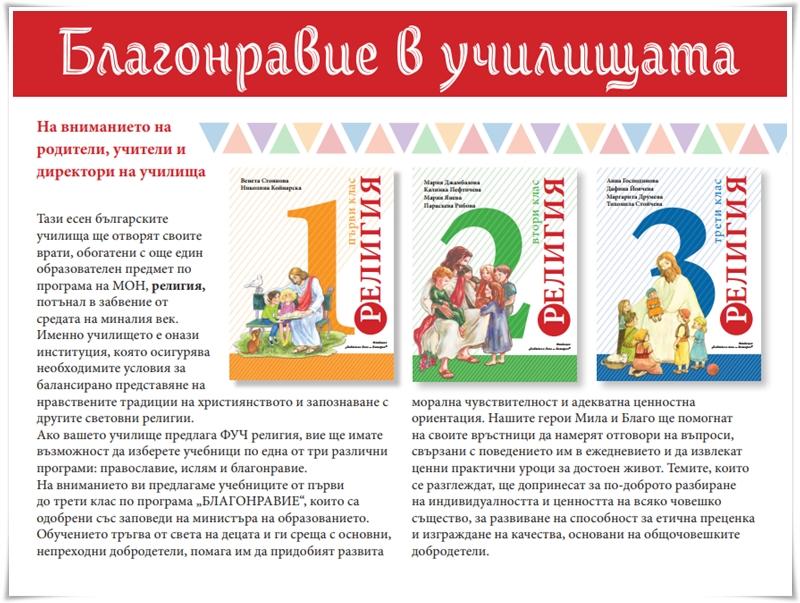 1 Учебници по религия