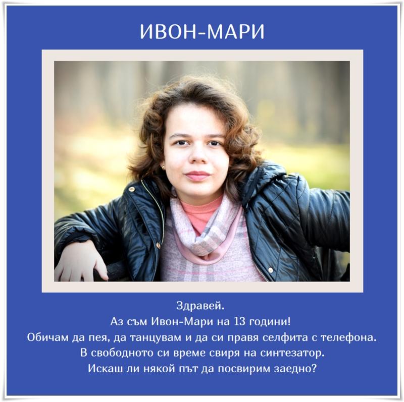 Ивон-Мари