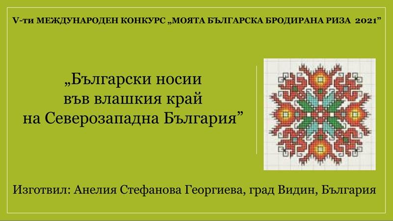 01 Български носии във влашкия край