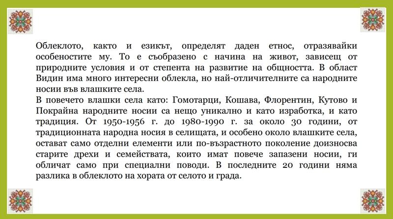02 Български носии във влашкия край