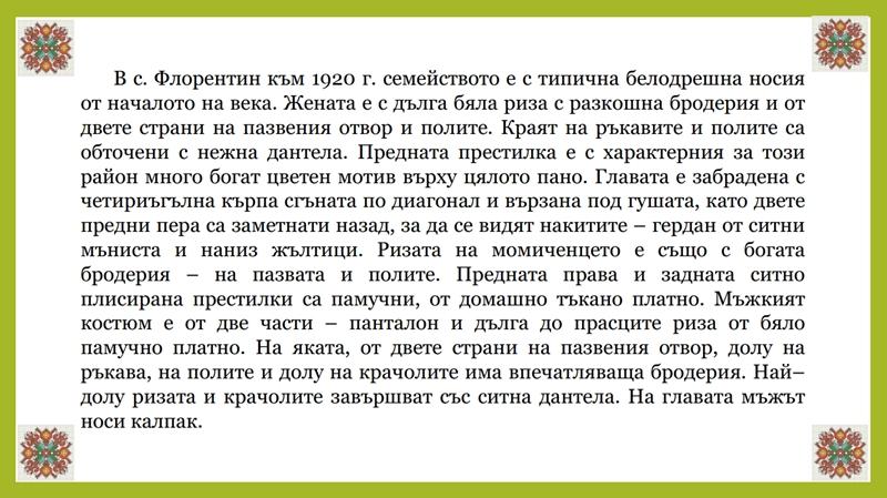03 Български носии във влашкия край