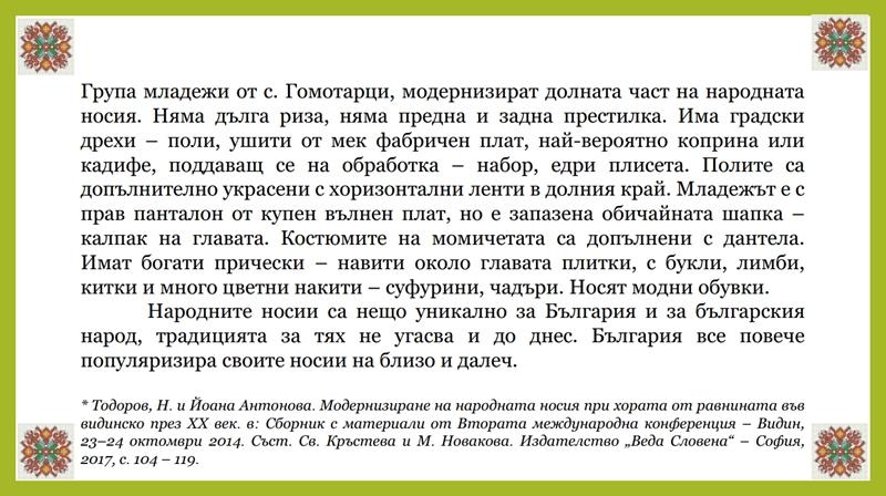 04 Български носии във влашкия край