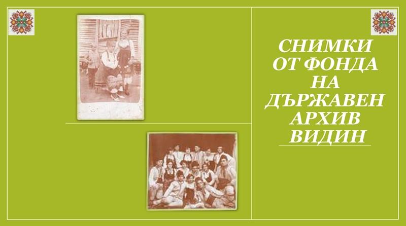 05 Български носии във влашкия край