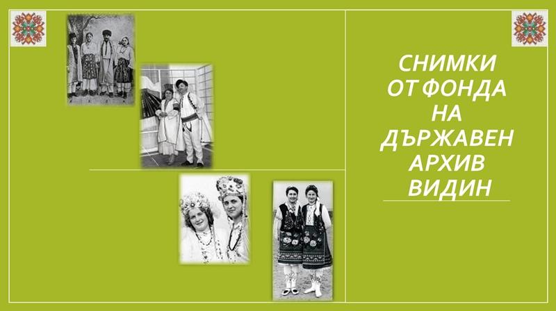 06 Български носии във влашкия край