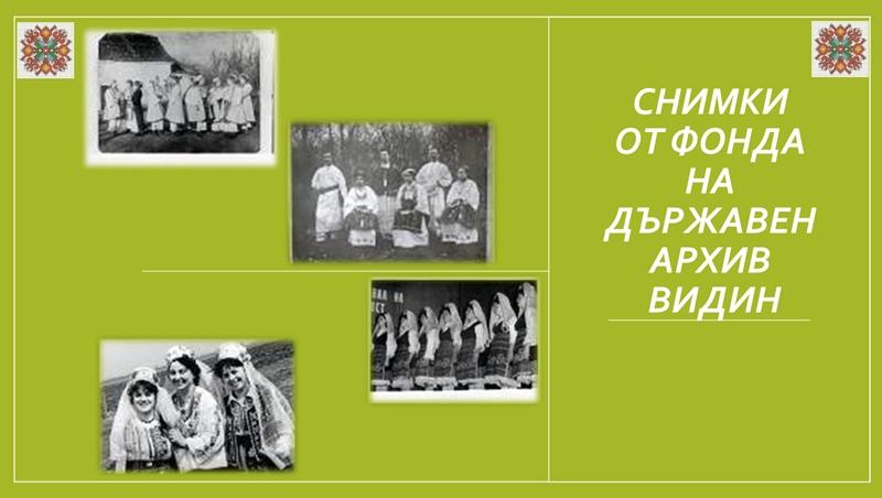 07 Български носии във влашкия край