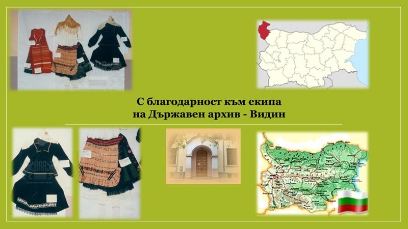 08 Български носии във влашкия край